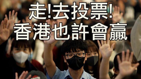 【江峰時刻】香港區議會選舉就在今天!走出來,香港人,投下一票!