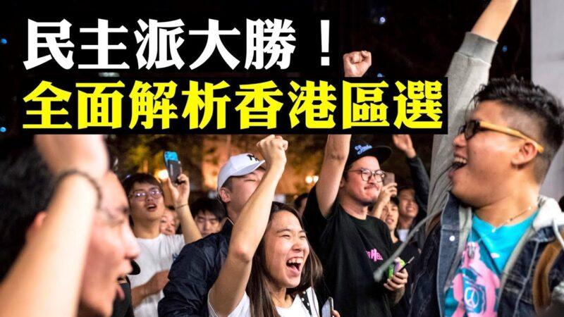 294萬人!香港區選刷新投票人數紀錄!解析區選為何能順利進行