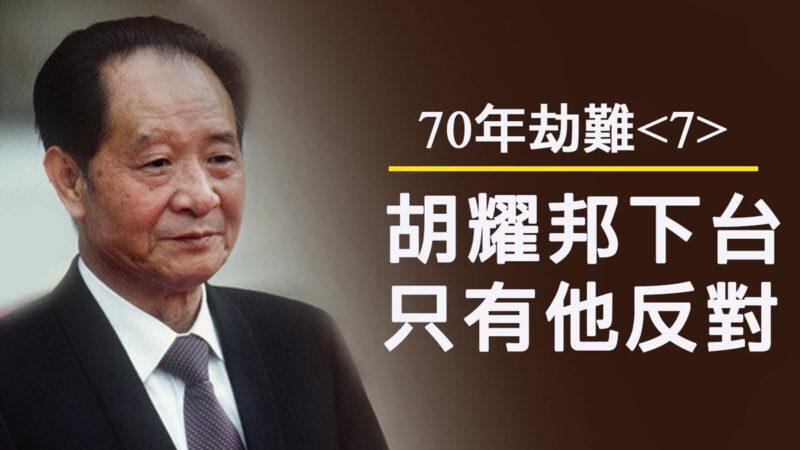 【江峰時刻】70年民族劫難《七》:胡耀邦下台只有他一個人反對
