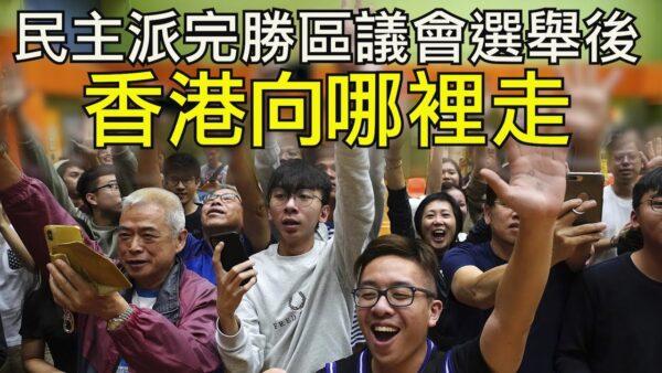 【江峰时刻】香港区议会选举民主派大胜!习近平对港政策如何变化?