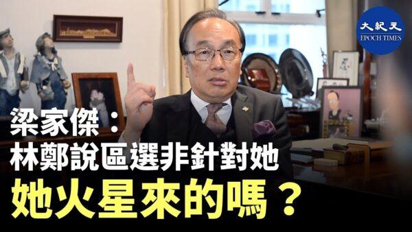 【珍言真语】梁家杰: 林郑说区选不是针对她,她火星来的吗?
