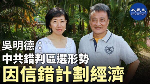 【珍言真语】吴明德:成功预测区选投票率超七成的原因