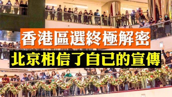 """【拍案惊奇】川普签香港人权法 反送中超5400人被捕 知情网友""""被送中""""最新爆料"""