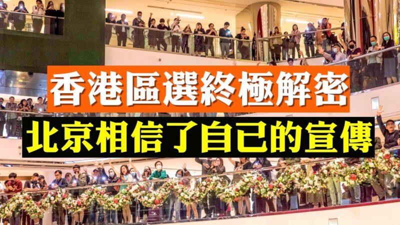 【拍案驚奇】川普簽香港人權法 反送中超5400人被捕 知情網友「被送中」最新爆料