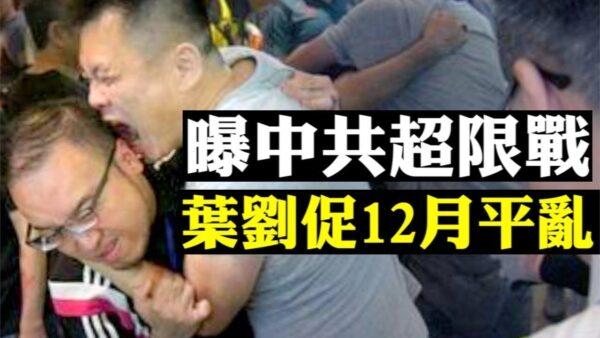 【拍案驚奇】香港要變天?林鄭6號進京見韓正 兇徒刀刺、咬掉趙家賢耳朵 香港恐怖週日一次看懂