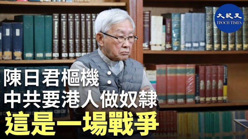 【珍言真语】 陈日君枢机:这是一场战争,中共要港人做奴隶