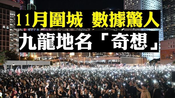 【拍案驚奇】香港理大解封 11月圍城發生什麼?數字告訴你