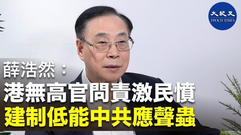 薛浩然: 何君尧被选民唾弃 中联办错判形势