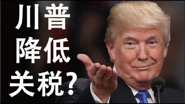 【天亮时分】川习会在即 川普是否会降低中国商品关税?