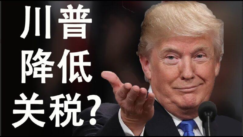 【天亮時分】川習會在即 川普是否會降低中國商品關稅?