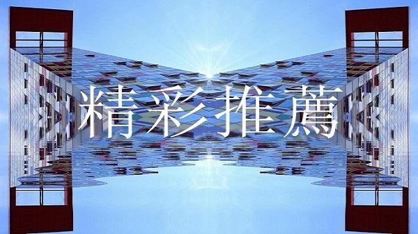 【精彩推薦】廣東喊「時代革命」/央視女記被判刑