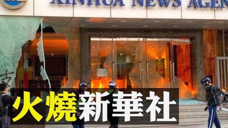 """【拍案惊奇】香港新华社大楼被焚烧 墙外喷字""""驱逐共匪"""""""