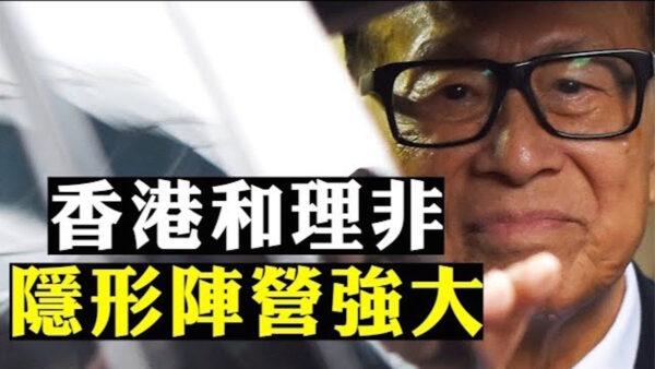 【拍案惊奇】香港会设国安局吗?四中全会公报回响 李嘉诚搭档石礼谦 声援示威震撼建制派
