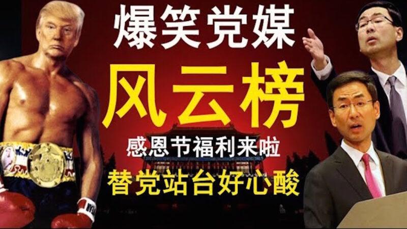【老北京茶館】川普秀肌肉 香港感恩節福利來啦 爆笑黨媒口炮風雲榜出爐 替黨站台 好心酸!