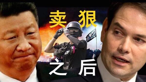 【老北京茶館】習近平對香港放狠話 美國會閃電回應 大陸學生軍警挺香港學生