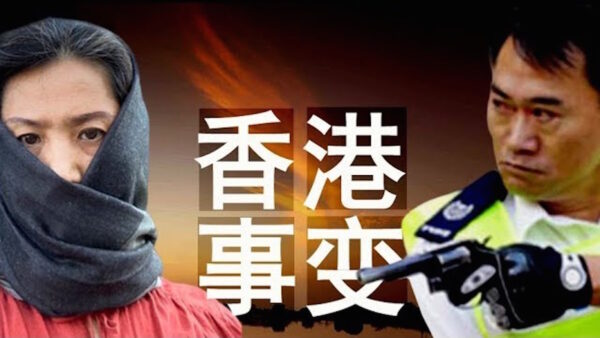 【老北京茶館】香港事變 港警實彈連開三槍 抗爭口號逆轉 中共警長爆料 火鳳凰飛臨 啟示錄驚世預言