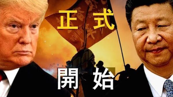 【老北京茶馆】川普瞄一眼习近平 开始动手终结中共 推背图勇士现身!