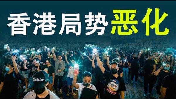 【天亮时分】香港局势恶化 中美贸易战的变数