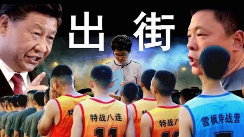 【老北京茶馆】香港理工学生被困 禁蒙面法违宪 氯痤疮突袭港警