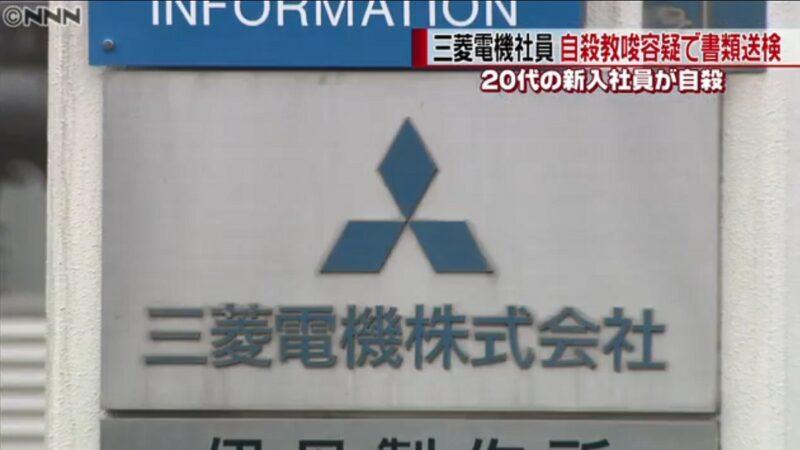 三菱电机新员工遭霸凌身亡 警罕见以教唆自杀罪函送上司