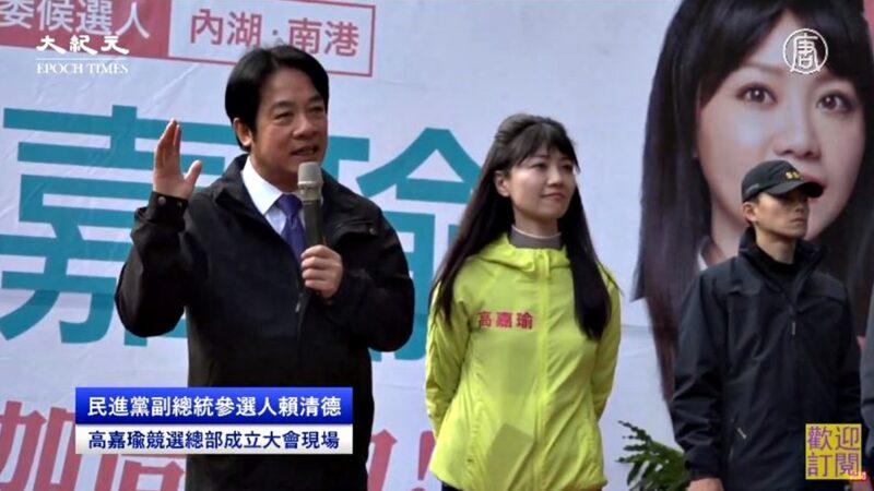 【直播回放】民进党副总统参选人赖清德出席高嘉瑜竞选总部成立大会