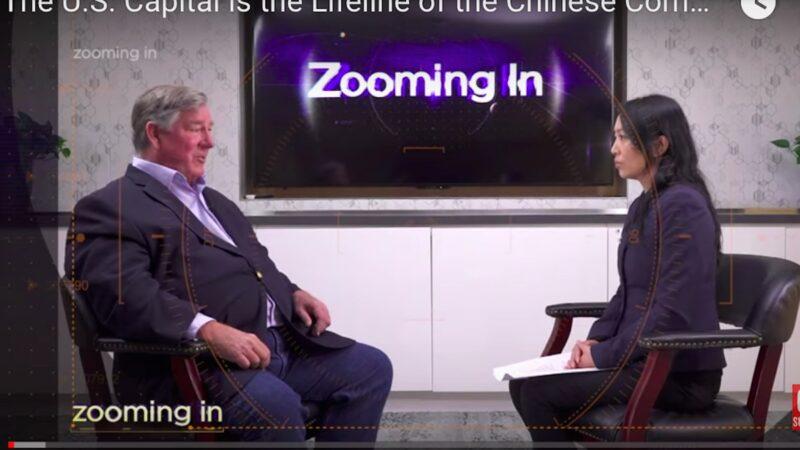 专访罗杰·罗宾逊:美国资本市场是中共的生命线
