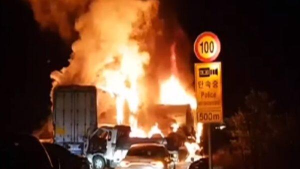 """韩公路现""""黑冰""""两起共30多辆车连环撞酿5死25伤"""