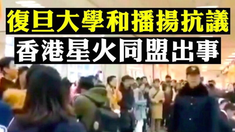 """【拍案惊奇】香港""""星火同盟""""4人被捕 和理非安危受瞩"""