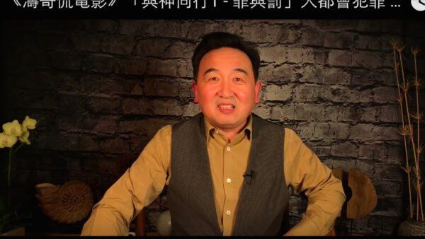 《濤哥侃電影》「與神同行1 – 罪與罰」(上集)