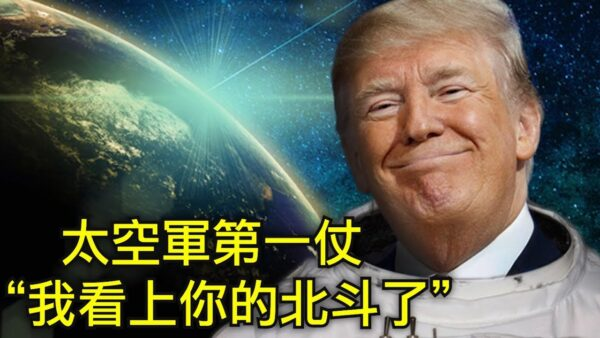 【江峰时刻】川普的太空战该怎么打?