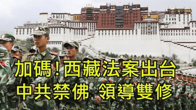 【江峰時刻】 再次重拳出擊!《西藏政策和支持法案》出台
