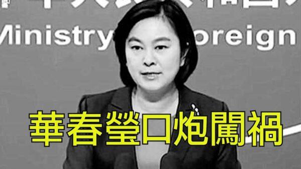 【江峰時刻】華春瑩放言911威嚇美國 闖大禍了