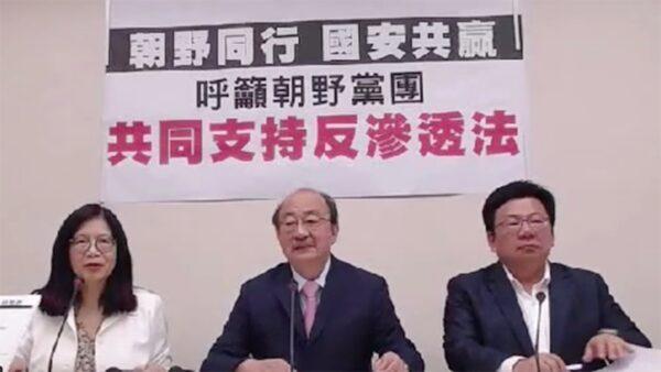台湾大选前夕 反渗透法在立法院三读通过