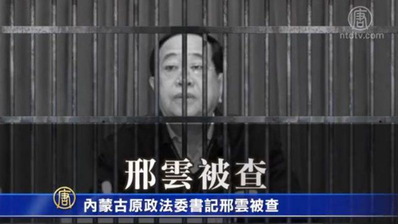 内蒙古前政法委书记邢云被判死缓 受贿4.49亿