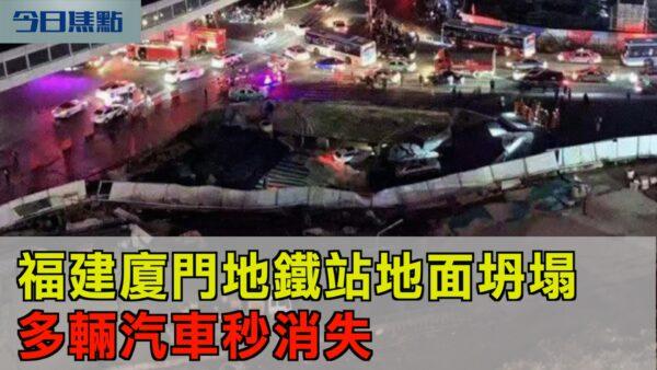 【今日焦點】福建廈門地鐵站地面坍塌 多輛汽車秒消失