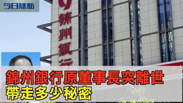 【今日焦點】錦州銀行原董事長張偉突離世 帶走多少秘密