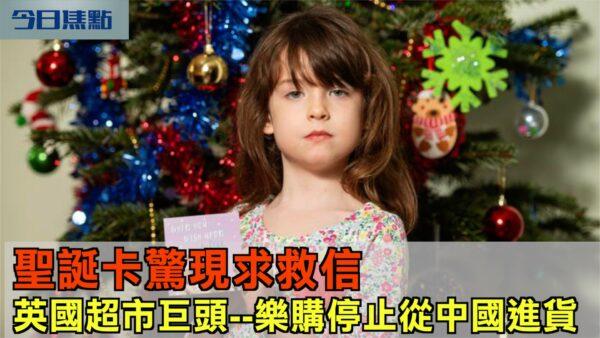 【今日焦點】聖誕卡驚現求救信 英國最大連鎖超市樂購停止從中國進貨