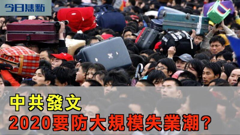 【今日焦点】中共发文 2020要防大规模失业潮?
