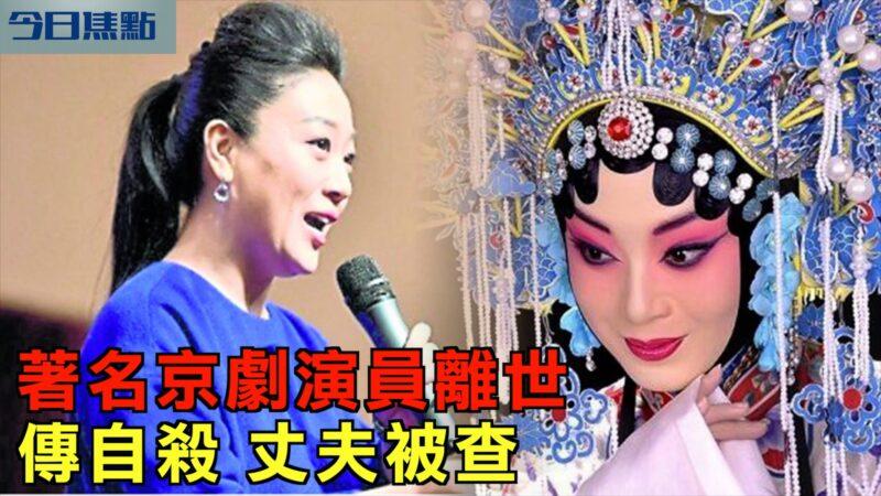 【今日焦點】著名京劇演員離世 傳自殺因丈夫被查