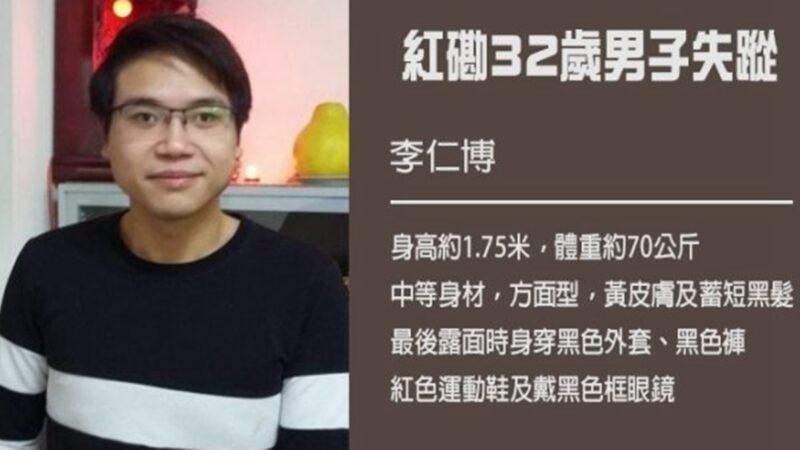 土瓜灣黑衣浮屍證實為失蹤男子李仁博 「雙腳綁啞鈴」警稱無可疑