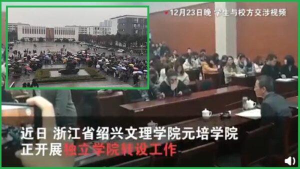 浙江元培学院曝师生抗议 校方疑逐个派钱买收声