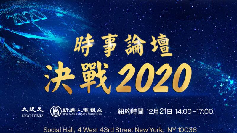 【活动预告】决战2020时事论坛与跨年展望