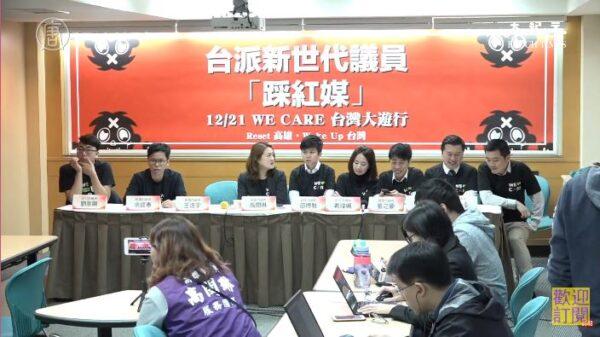 【直播回放】踩红媒参与12/21 We care 台湾大游行