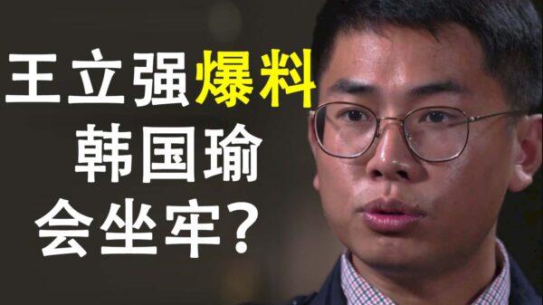 【天亮時分】韓國瑜會坐牢五年?共諜王立強投誠 中共潰壩第一條裂縫