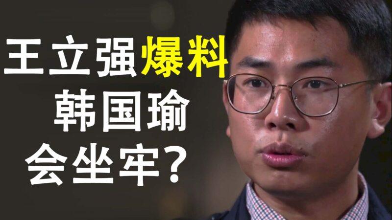 【天亮时分】韩国瑜会坐牢五年?共谍王立强投诚 中共溃坝第一条裂缝