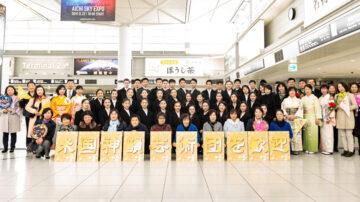 神韻開啟亞洲巡迴之旅 日本粉絲掌聲鮮花獻神韻