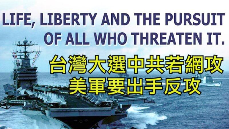 【江峰时刻】台湾大选中共若网攻 美军要出手反攻