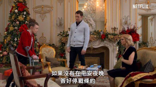 《聖誕王子:皇家寶貝》影評:王室的傳承 為系列增添新潛力