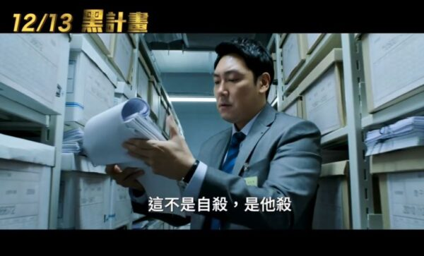 赵震雄演《黑计划》揭弊案 改变从讨论开始