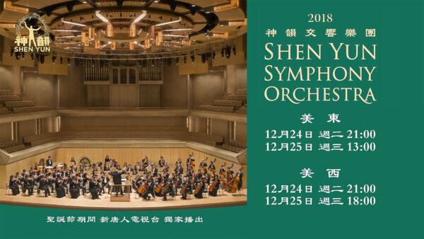 【預告】新唐人聖誕、新年期間獨家播出2018神韻交響音樂會